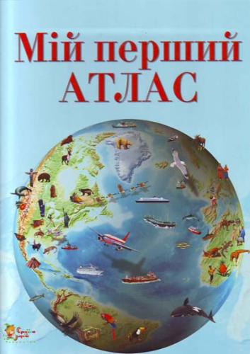 Книга Мій перший атлас