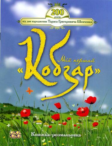 Книга Мій перший «Кобзар»