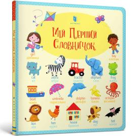 Книга Мій перший словничок
