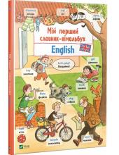 Мій перший словник-вімельбух. English - фото обкладинки книги
