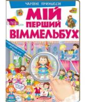 """Мій перший віммельбух """"Чарівні принцеси"""" - фото обкладинки книги"""