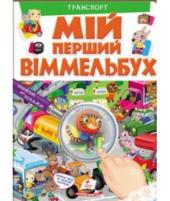"""Мій перший віммельбух """"Транспорт"""" - фото обкладинки книги"""