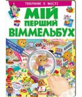 """Мій перший віммельбух """"Тварини у місті"""" - фото обкладинки книги"""