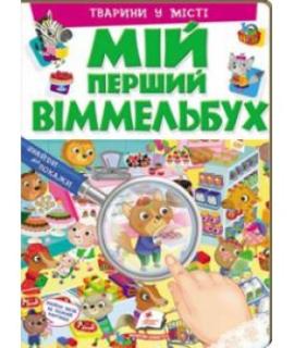 """Мій перший віммельбух """"Тварини у місті"""" - фото книги"""
