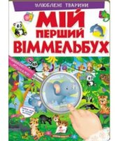 """Мій перший віммельбух """"Улюблені тварини"""" - фото обкладинки книги"""