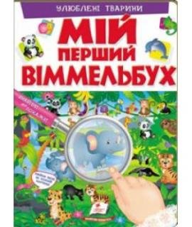 """Мій перший віммельбух """"Улюблені тварини"""" - фото книги"""