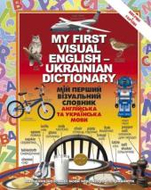Мій перший візуальний словник. Англійська та українська мови - фото обкладинки книги