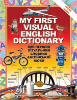 Мій перший візуальний словник англійської мови - фото обкладинки книги