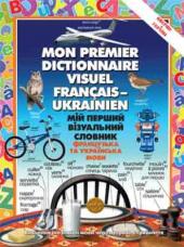 Мій перший візуальний словник. Французька та українська мови - фото обкладинки книги