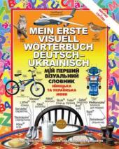 Мій перший візуальний словник. Німецька та українська мова - фото обкладинки книги