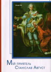 Мій приятель Станіслав Август - фото обкладинки книги