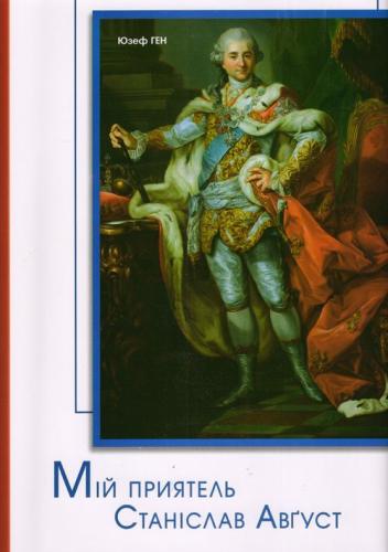 Книга Мій приятель Станіслав Август
