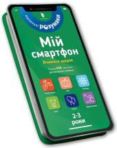 Мій смартфон. 2-3 роки. Вчимося щодня - фото обкладинки книги