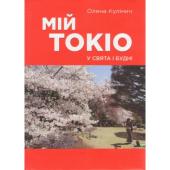 Мій Токіо у свята і будні - фото обкладинки книги