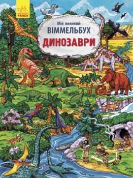 Мій великий віммельбух. Динозаври - фото книги
