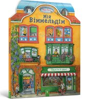 Мій Віммельдім - фото обкладинки книги