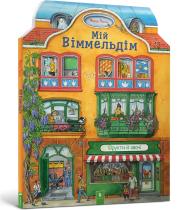 Книга Мій Віммельдім