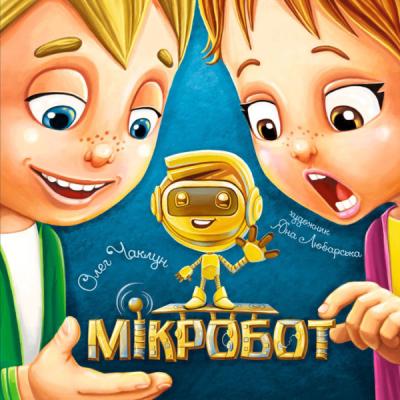 Книга Мікробот