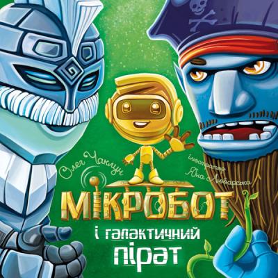 Книга Мікробот і галактичний пірат