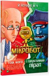 Мікробот і галактичний пірат. Мікробот і той, кого нема - фото обкладинки книги