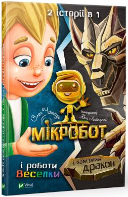 Мікробот і роботи Веселки. Мікробот і Кам'яний дракон - фото книги