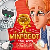 Мікробот і Той, кого нема - фото обкладинки книги
