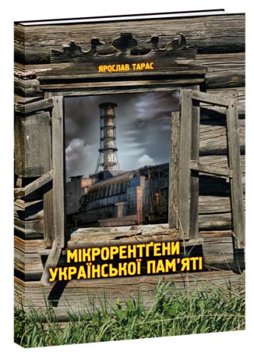 Книга Мікрорентгени української пам'яті