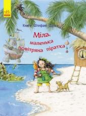 Міла, маленька повітряна піратка - фото обкладинки книги