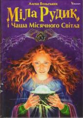 Міла Рудик і Чаша місячного світла - фото обкладинки книги