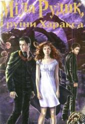 Міла Рудик і руїни Харакса - фото обкладинки книги