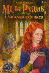 Міла Рудик і загадка сфінкса - фото обкладинки книги
