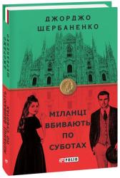 Міланці вбивають по суботах - фото обкладинки книги