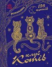 Мільйон тварин. Клуб котів - фото обкладинки книги