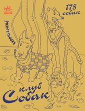 Мільйон тварин. Клуб собак - фото обкладинки книги