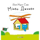 Мімбо Джимбо - фото обкладинки книги