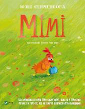 Мімі - фото обкладинки книги