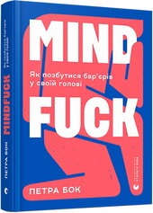 Mindfuck. Як позбутися бар'єрів у своїй голові - фото обкладинки книги