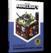 MINECRAFT Довідник Нижнього світу і Краю - фото обкладинки книги