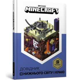 MINECRAFT Довідник Нижнього світу і Краю - фото книги