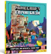 MINECRAFT. Епічні бази - фото обкладинки книги