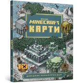 MINECRAFT Карти. Довідник першопрохідця - фото обкладинки книги