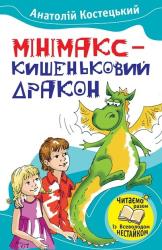 Мінімакс - кишеньковий дракон, або День без батьків - фото обкладинки книги
