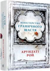 Міністерство граничного щастя - фото обкладинки книги