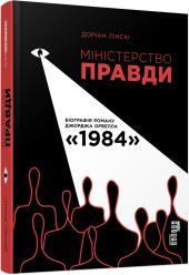 Міністерство Правди. Біографія роману Джорджа Орвелла «1984» - фото обкладинки книги