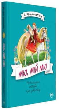 Міо, мій Міо! - фото книги