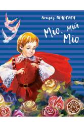 Міо, мій Міо - фото обкладинки книги