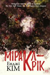 Міракл-Крік - фото обкладинки книги
