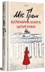 Міс Ґрем. Кулінарна книга шпигунки - фото обкладинки книги