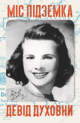 Міс Підземка - фото обкладинки книги