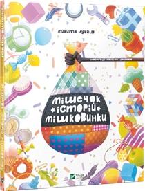 Книга Мішечок історій Мішковинки